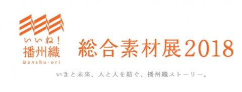 photo: 播州織総合素材展2018