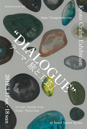 "photo: Kyoto Crafts Exhibition ""DIALOGUE"""