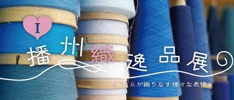 photo: 播州織逸品展
