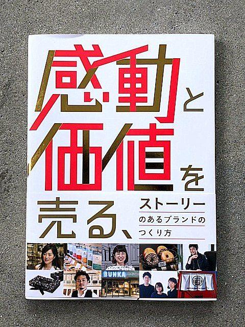 photo: 書籍『感動と価値を売る、ストーリーのあるブランドの作り方』