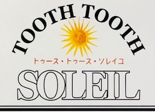 "photo: Kiss FM KOBE ""Tooth Tooth Soleil"""
