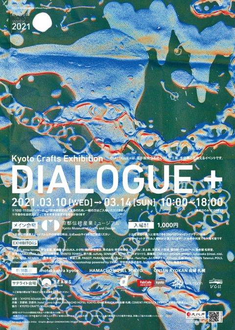 "photo: Kyoto Crafts Exhibition ""DIALOGUE+"""